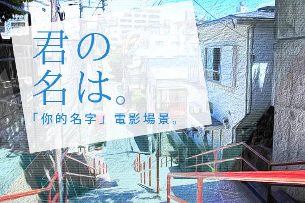 你的名字 電影場景、東京輕旅行
