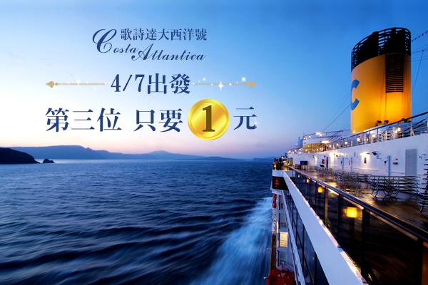 歌詩達大西洋號、沖繩、宮古島、石垣島自主遊5日