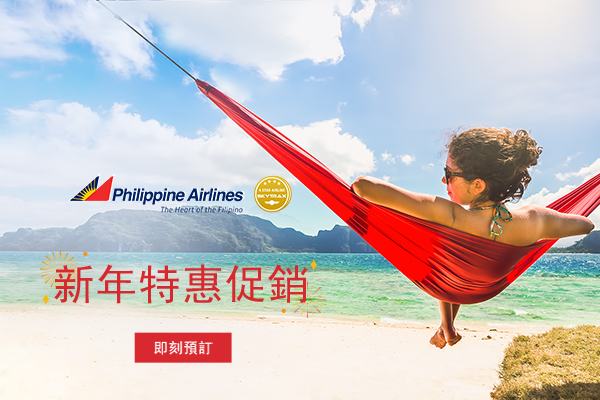 菲律賓航空、新年特惠、大阪4000起