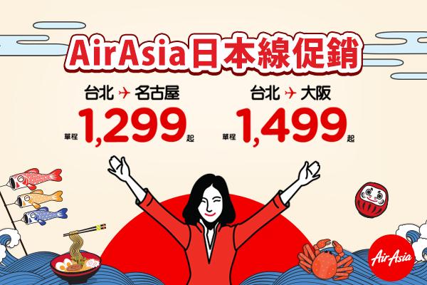 Air Asia、亞洲航空、日本線促銷