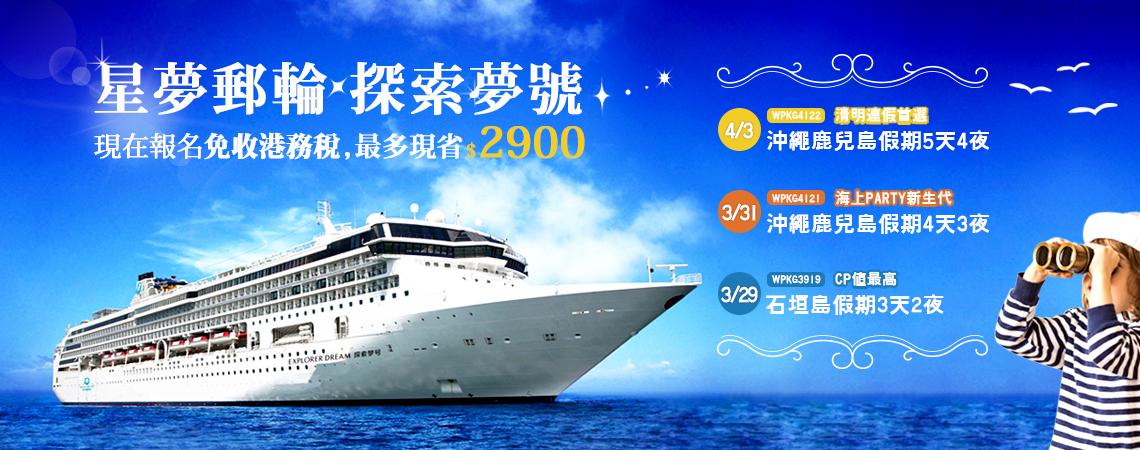 星夢郵輪探索星號,現在報名免收港務稅,最高現省2900!