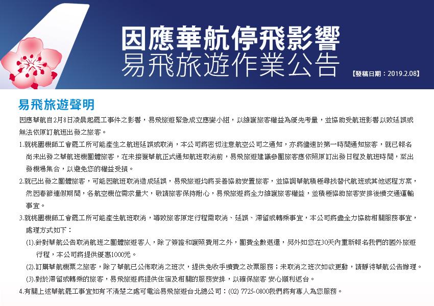 華航罷工件、易飛旅遊因應公告、聲明