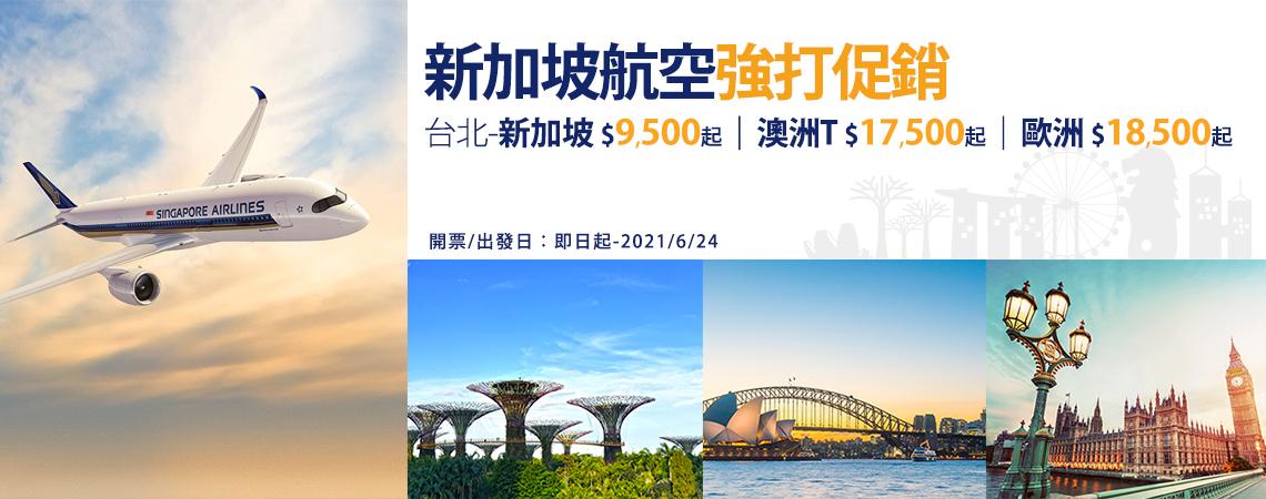 新加坡航空促銷票、強打優惠7100起