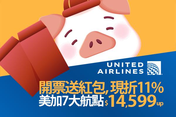 聯合航空、開票送紅包、現折11%