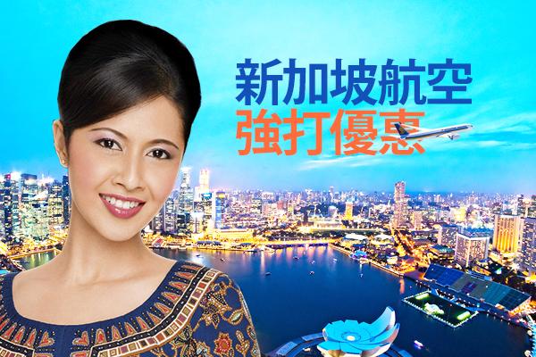 新加坡航空、新加坡航空強打優惠