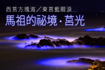 【立榮假期】馬祖日光春和自由行