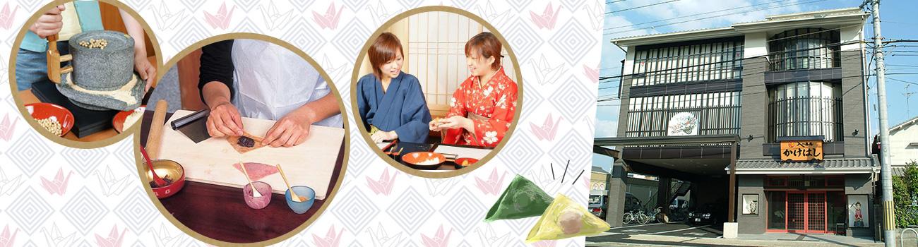 京菓子(八つ橋)手作體驗