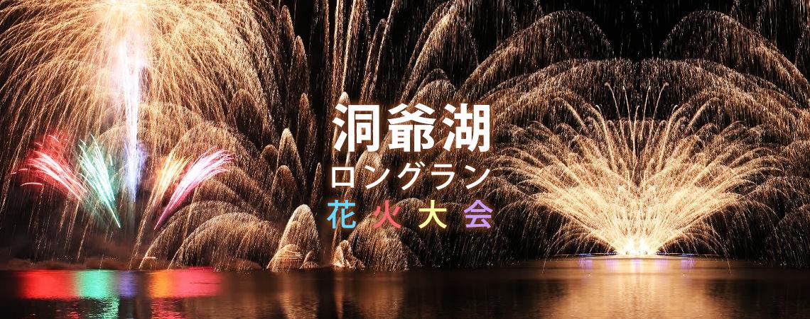 北海道季節限定,日本百景-洞爺湖、洞爺湖花火、北海道煙火大會