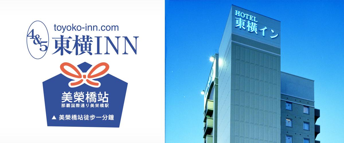 沖繩東橫INN那霸國際通美榮橋站