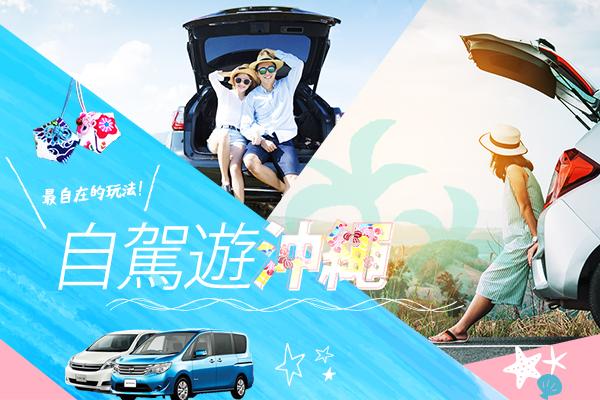 【自駕遊沖繩‧2人成行】 沖繩精選自由行4日▹贈租車