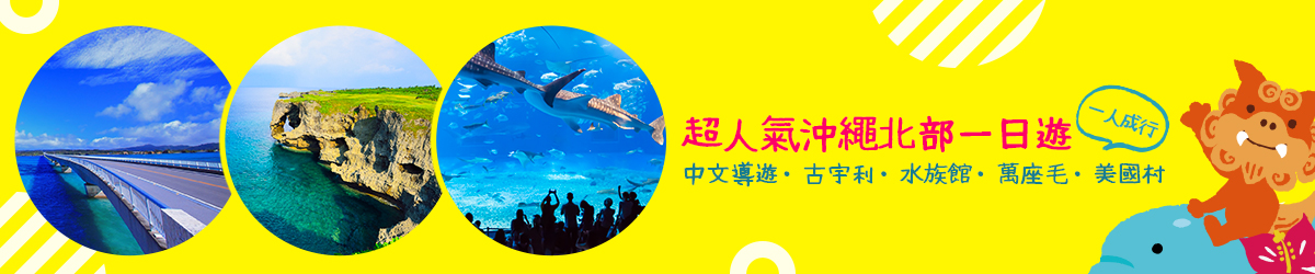 沖繩day tour