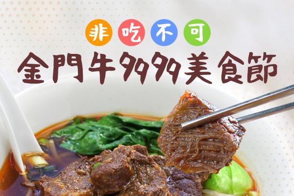 金門牛肉美食節