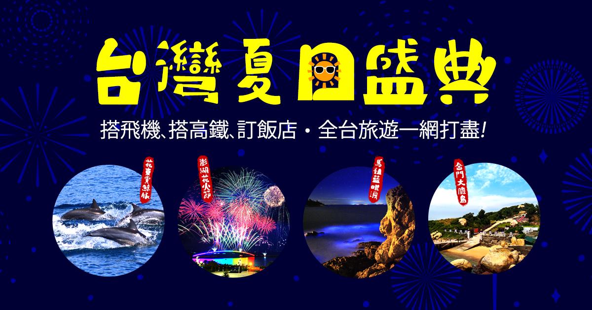 台灣夏日盛典