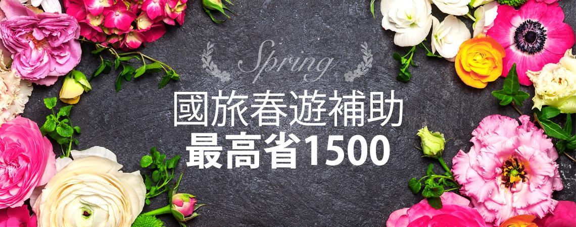 國旅春遊補助,最高省1500