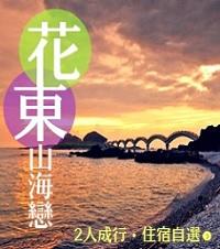 【翱翔天際 花蓮進出】榮情花東山海戀二日