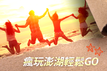 【2020遊澎湖。七望不玩水3日遊】