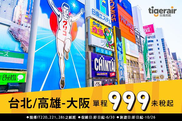 台灣虎航-大阪