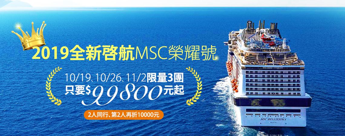 MSC榮耀號,限量3團,只要99800元起