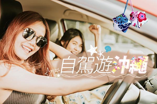 沖繩自由行、沖繩贈租車