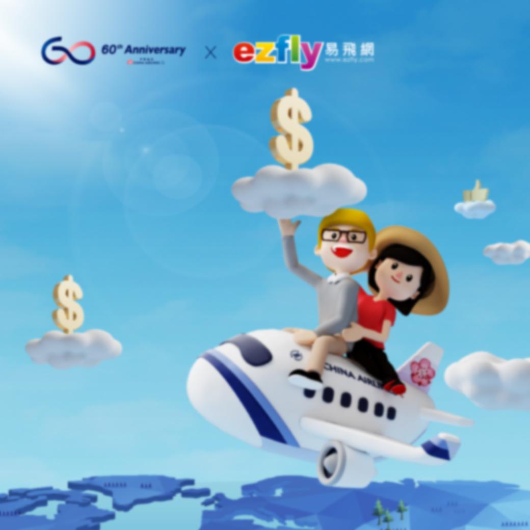 華航夏季旅展、最高折扣15%