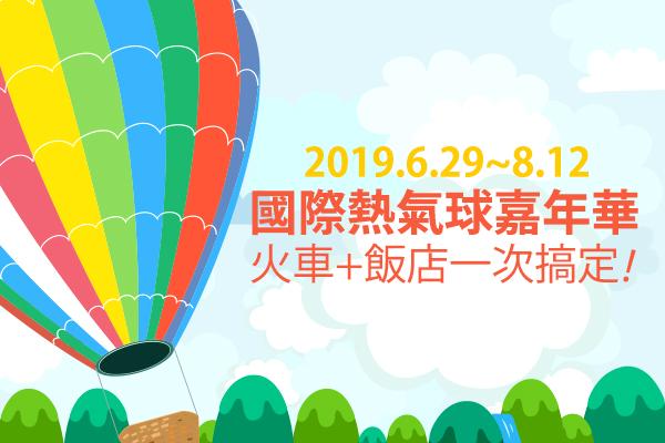 臺灣熱氣球嘉年華4190起