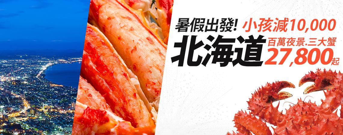 北海道三大蟹27800