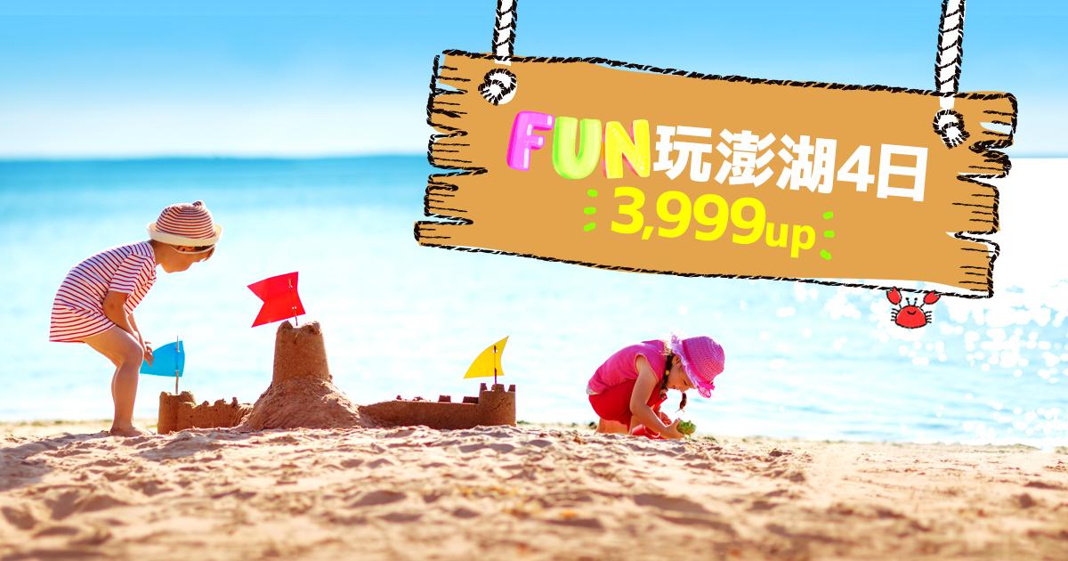 澎湖精選飯店自由行4日3999up