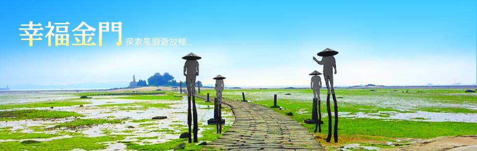 金門-探索風獅爺的故鄉