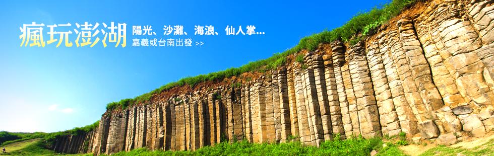 澎湖-奎壁山