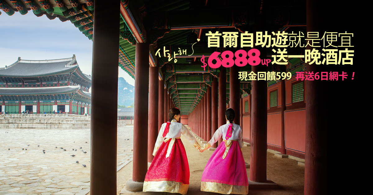 首爾6,888起送酒店