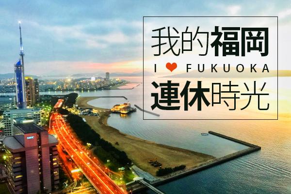 台虎台北-福岡+南福岡天神 WBF 飯店 三天兩夜