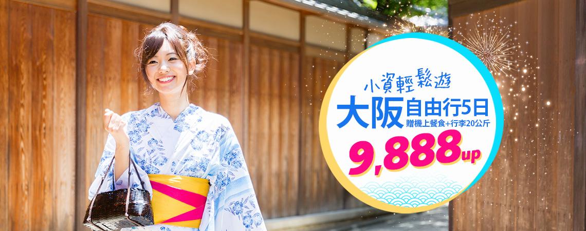 大阪自由行、大阪萬元有找、大阪機+酒