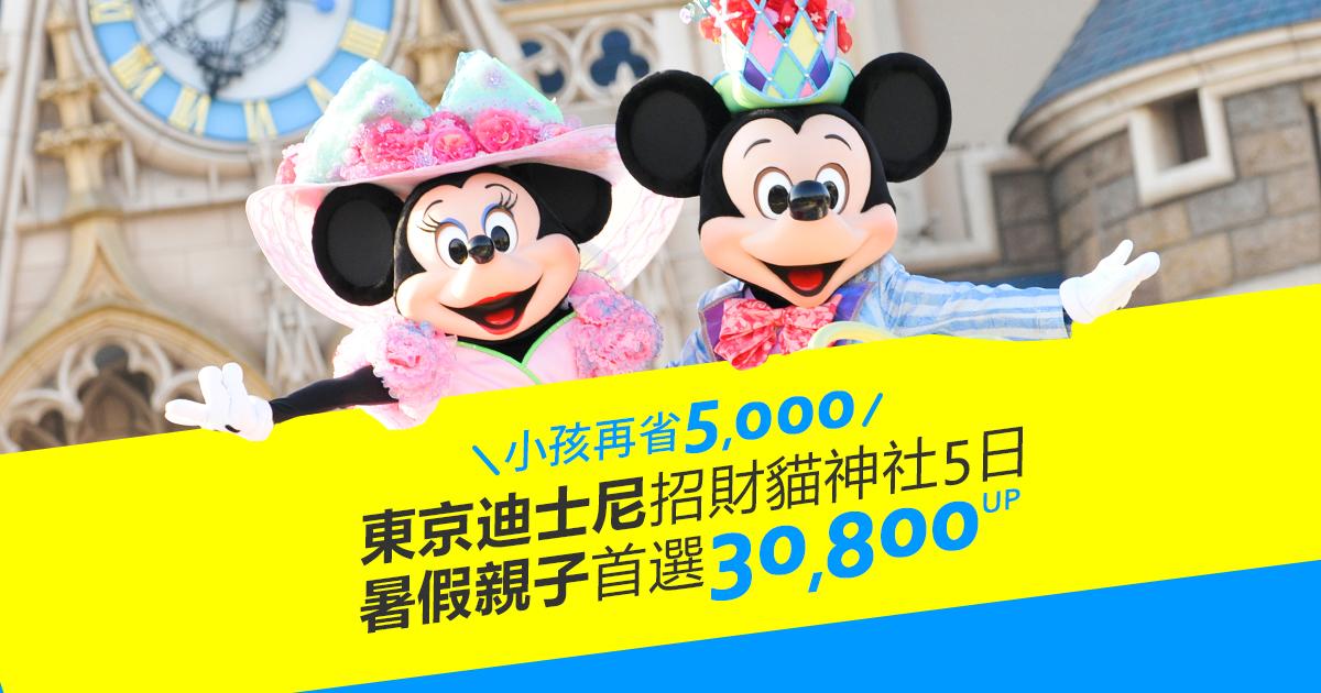 東京迪士尼省5千