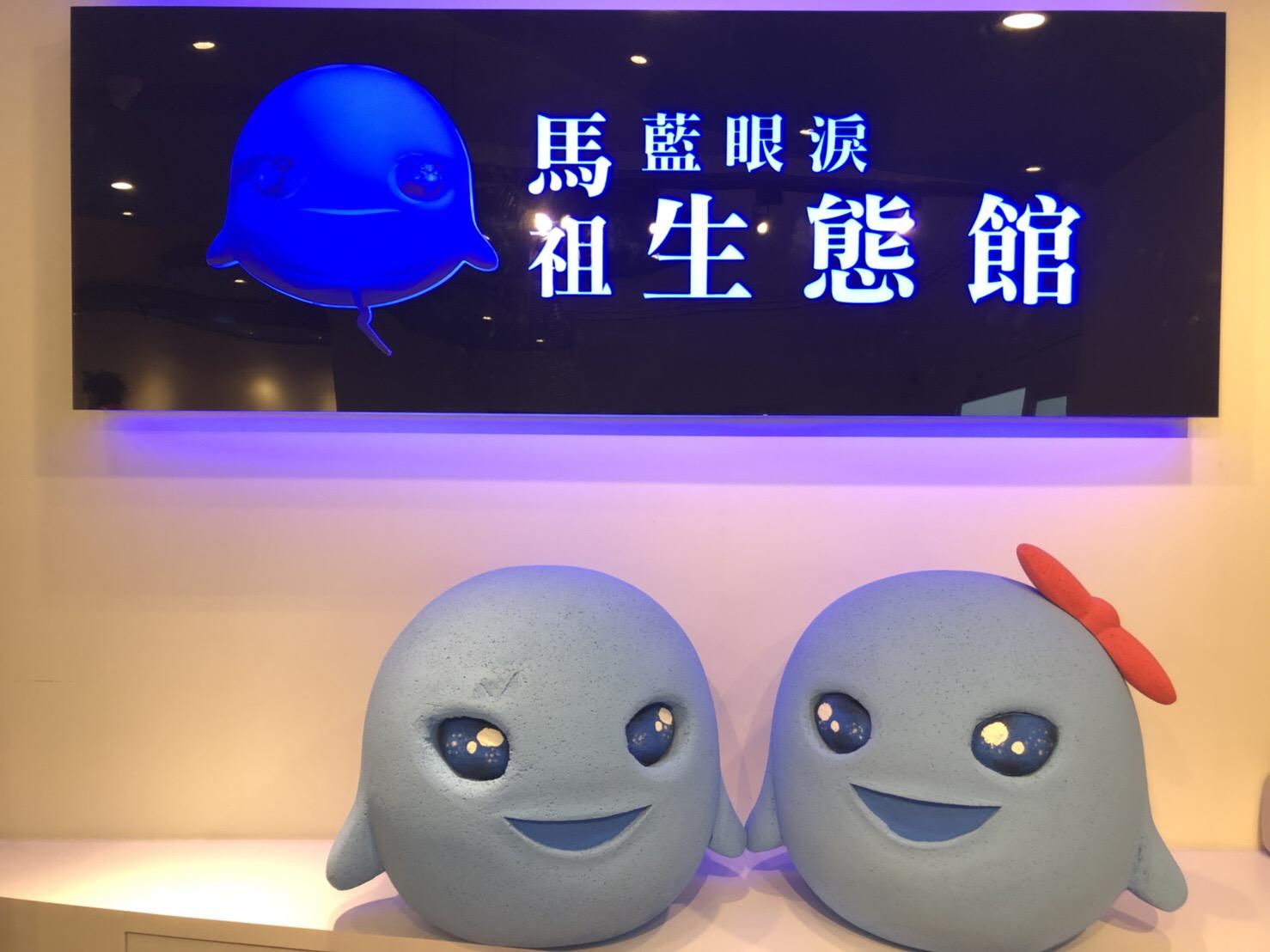 【馬祖親子遊】南北竿跳島3日遊(4人出發)