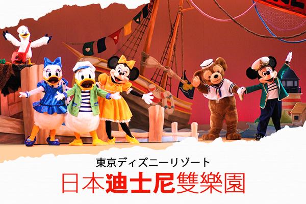 日本迪士尼雙樂園~暢遊海洋陸地雙園區