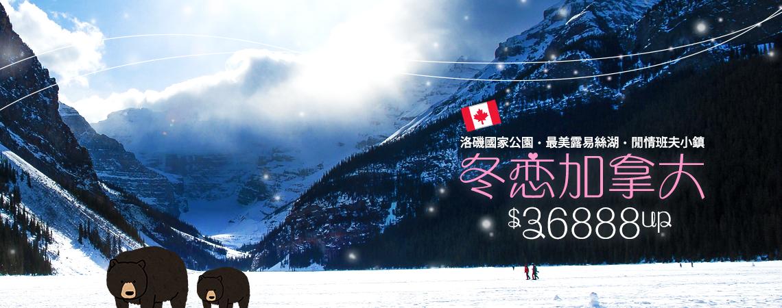 冬戀加拿大