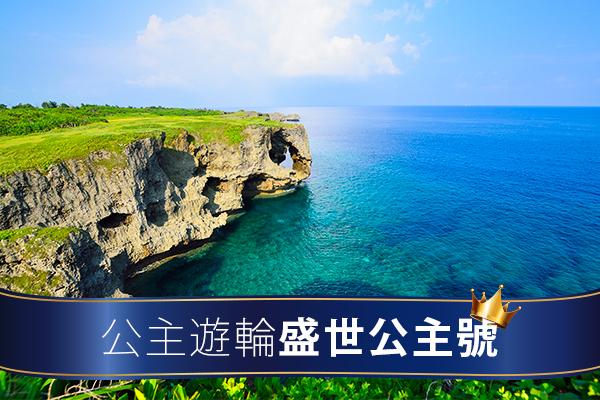 【好禮2選1】沖繩自主遊4日
