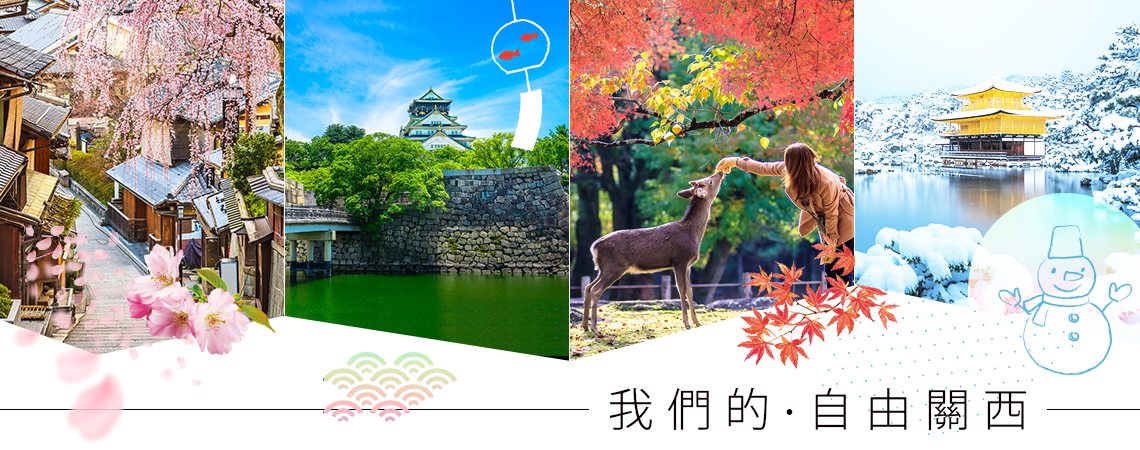 大阪自由行、關西小旅行,京阪神、京都賞櫻、賞楓