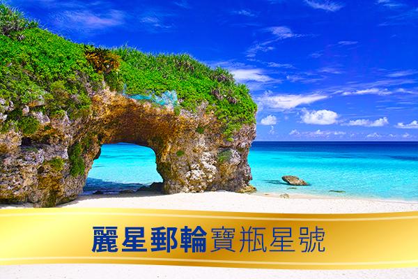 【2,914元起(未稅)】宮古島假期3天