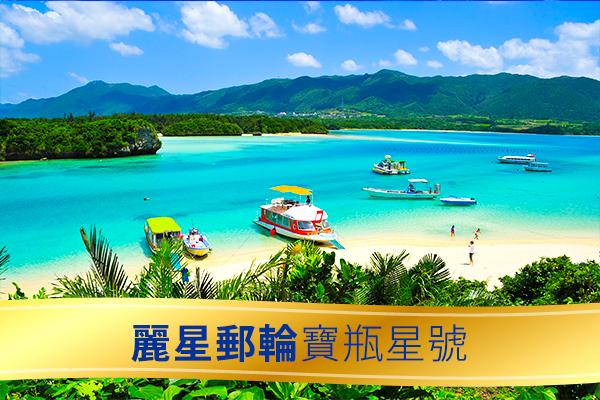 【先搶先贏!!5700元起(未稅)】石垣島假期 3天