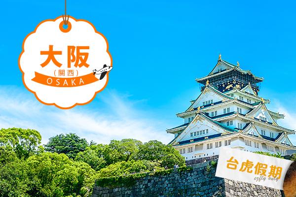 【台虎假期-特別企劃】 京都・奈良巴士一日遊