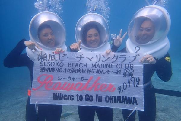 沖繩水上活動