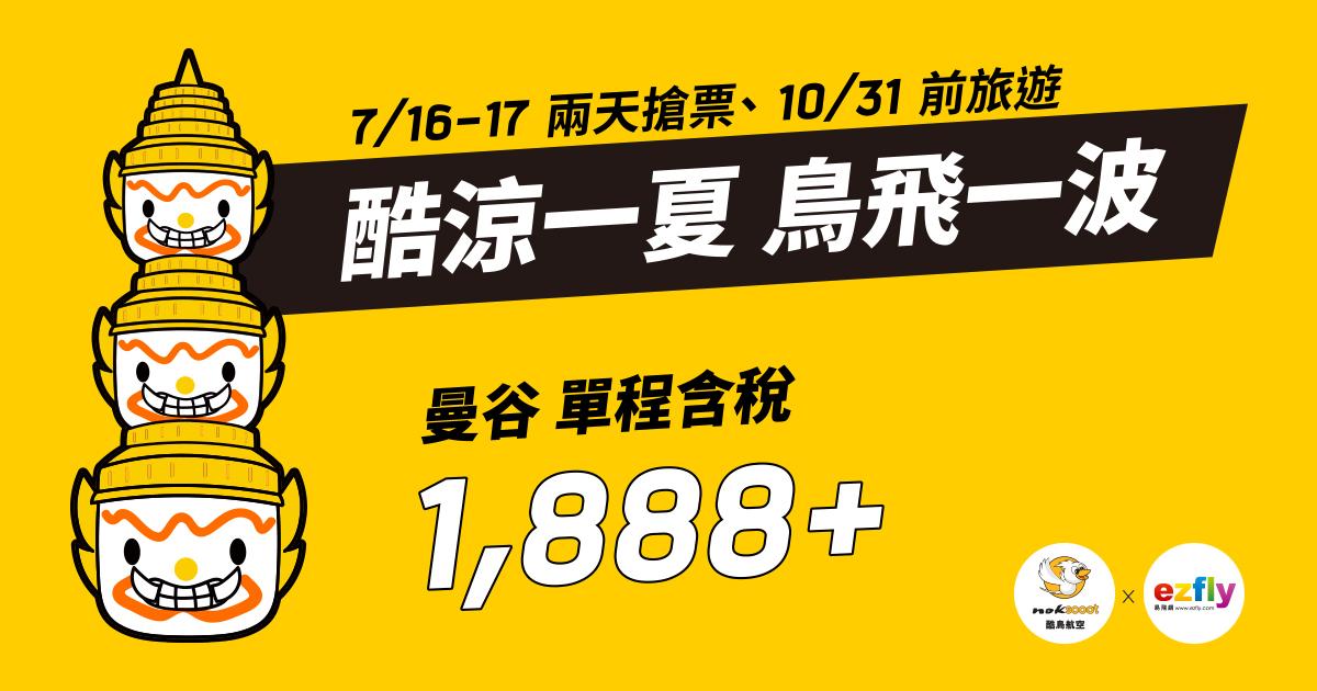 曼谷1,888含稅起,699起
