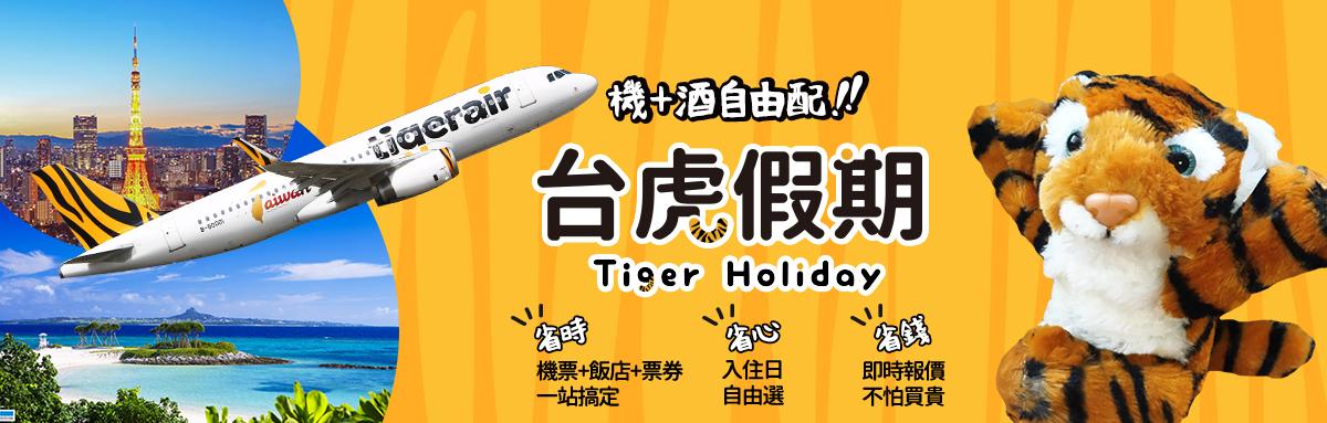 虎航假期內頁Banner