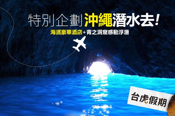 【台虎假期‧特別企劃】青洞浮潛