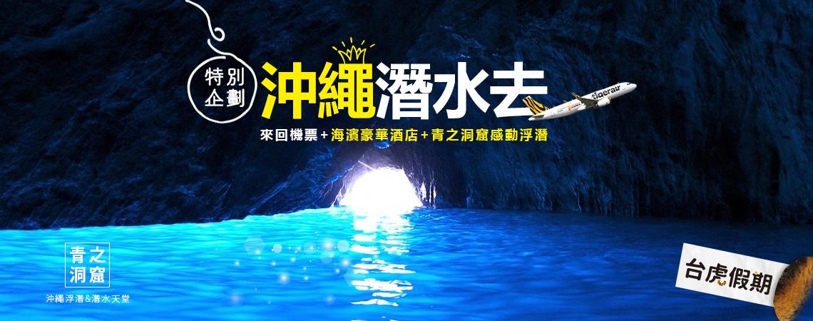 沖繩潛水去~