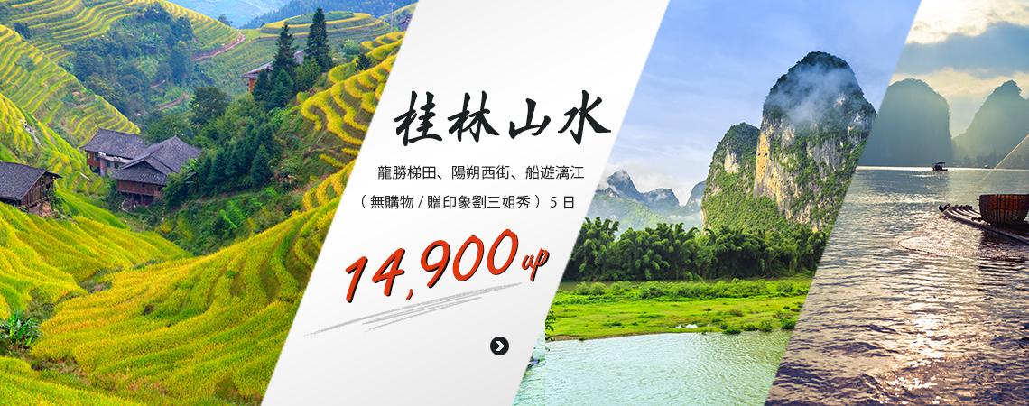 桂林5日14900UP