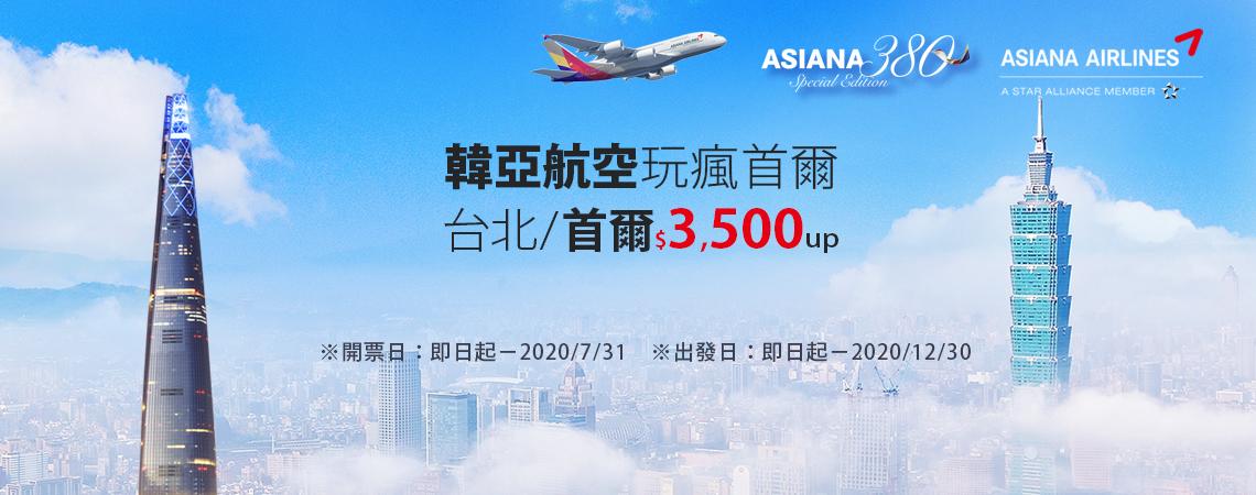 韓亞航空新航線開航促銷價15288起!