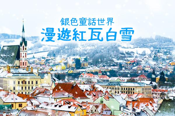 冬遊柏林、捷克十日