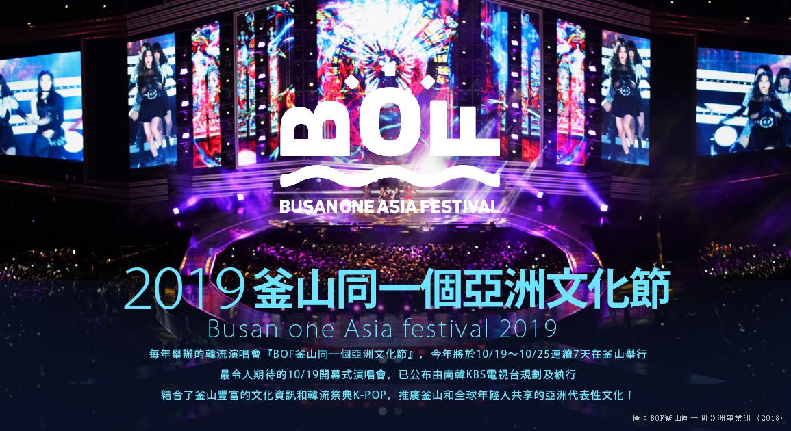 2019釜山同一個亞洲文化節 Busan one Asia festival 2019